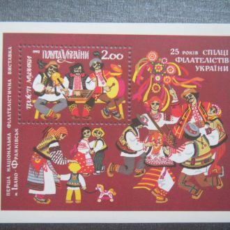 25 років спілці філателістів Украіни