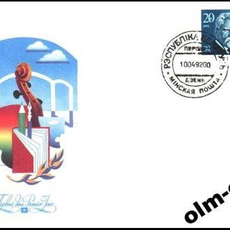 Belarus / Беларусь - КПД Рыгор Шырма 1992 OLM-OPeN