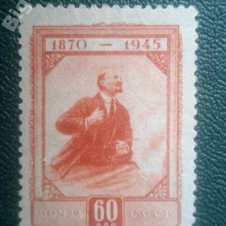 СССР 1945 Ленин-60коп.*