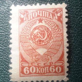 СССР 1943 Стандарт.Герб. .Полная серия*
