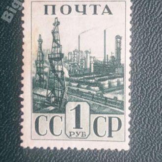 СССР 1941 Индустриализация - 1 руб. *