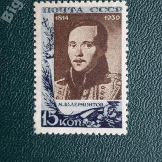 СССР 1939 Лермонтов. 15 коп*
