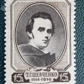 СССР 1939 Шевченко-15к *