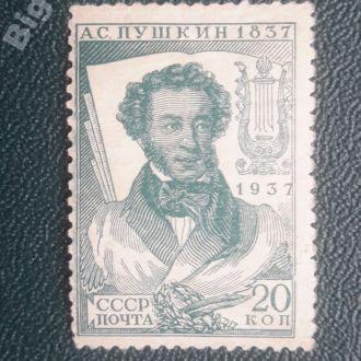 СССР 1937 Пушкин-20 коп .Простая бумага*