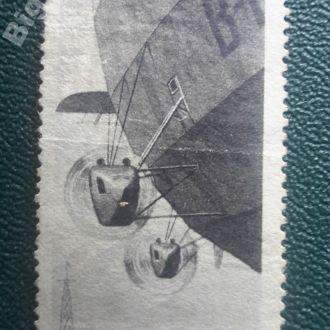 СССР 1934 Дирижаблестроение - 20 коп*