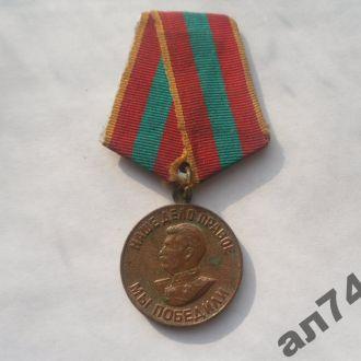 Медаль(9)