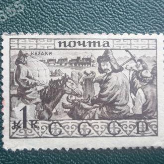 СССР 1933 Народы -1 коп*