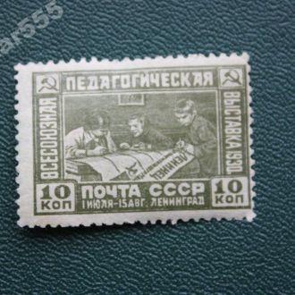 СССР 1930 Пед.выставка *
