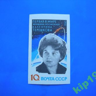 СССР.  1963. Космос Терешкова **