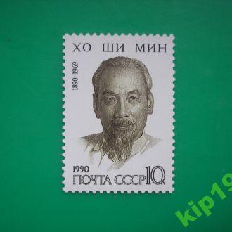 СССР 1990 Хо Ши Мин MNH