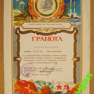 ГРАМОТА = подпись ГЕНЕРАЛ-МАЙОР КОЗЛОВ = 1979