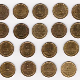 1 коп.СССР = ШТЕМП.БЛЕСК = 1962 - 1991 = см.опис