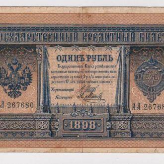 1 руб. = 1898 г. = ШИПОВ - Я.МЕТЦ = серия ИЛ