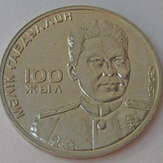 Казахстан, 100 лет М. Габдуллину, Габдуллин 2015