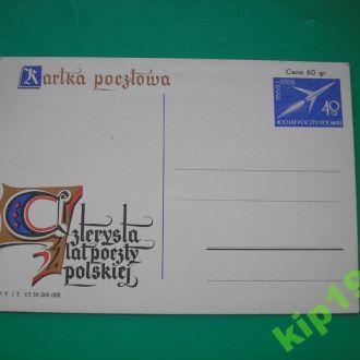 Польша. Карточка 1958 Космос