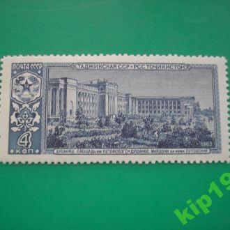 1963 Столица Таджикской ССР  **