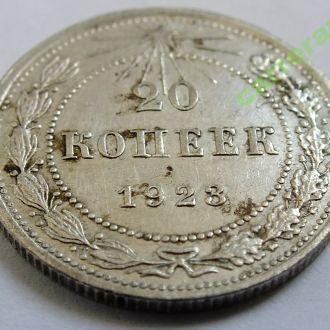 20 копеек 1923 №8