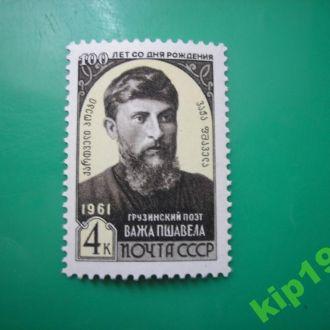 СССР. 1961. Пшавела. MNH