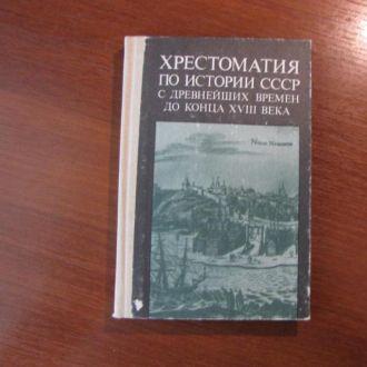 Хрестоматия по истории СССР с древнейших времен