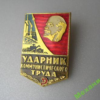 УДАРНИК  коммунистического труда СССР .