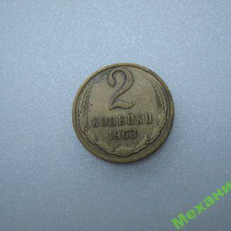 2 копейки 1963 года .   СССР.