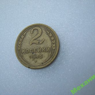 2 копейки 1946 года .   СССР.