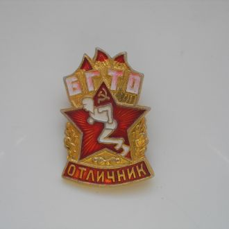 Значок СССР БГТО отличник