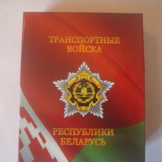 Знак За Выдатную службу № 1488 МО Беларусь