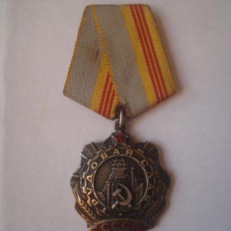 Орден Трудовой Славы 3 ст. № 482 034