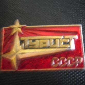 ТУРИСТ СССР...