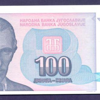 Боны Европа Югославия 100 динар 1994 г.