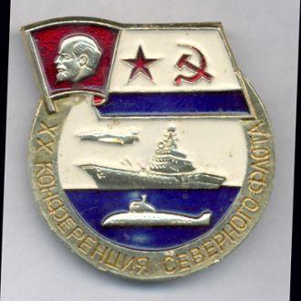Знак ВЛКСМ ВМФ  20 Конференция СФ.