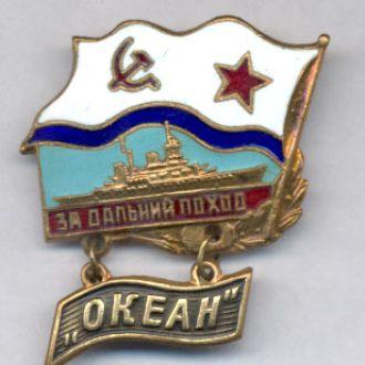 Знак ВМФ За дальний поход НК ОКЕАН заст