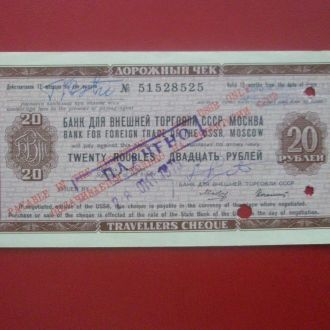 СРСР Дорожній чек 1975 рік  20 руб.