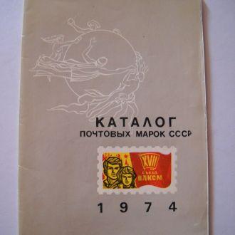 Каталог почтовых марок СССР 1974