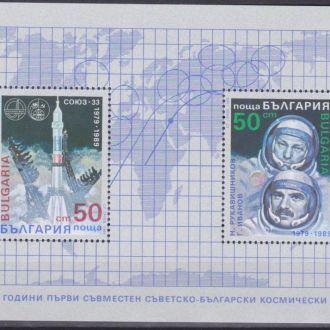 Болгария 1989 КОСМОС РАКЕТА ПОЛЁТ КОРАБЛЬ КОСМОНАВТЫ РУКАВИШНИКОВ ИВАНОВ Mi.3746-3747 Bl.194A**