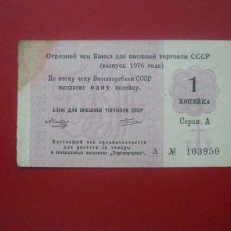 СРСР Чек 1976 рік 1 коп.