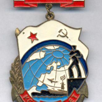 Знак ВМФ КСФ 40 лет.