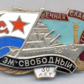 Знак ВМФ Эскадренный миноносец СВОБОДНЫЙ.