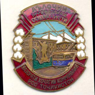Знак КОММУНХОЗ ОСС Таджикской ССР № 1407.