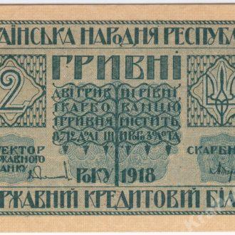 2 гривні 1918 Серія Б aUNC
