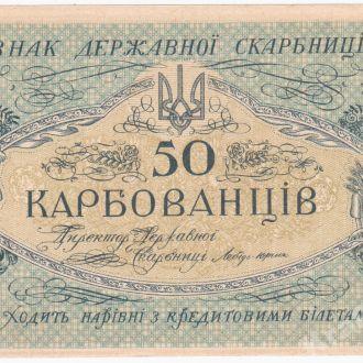 50 карбованців АК ІІ 206 1918 UNC