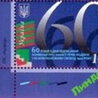 Украина 2010 60 лет Конвенция Права человек **
