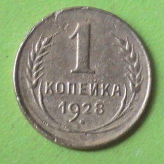 1 Копейка 1928 г СССР 1 Копійка 1928 р СРСР