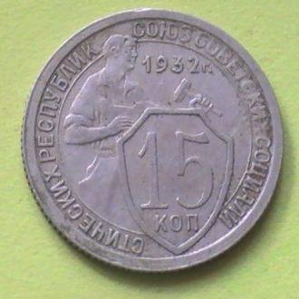 15 Копеек 1932 г СССР