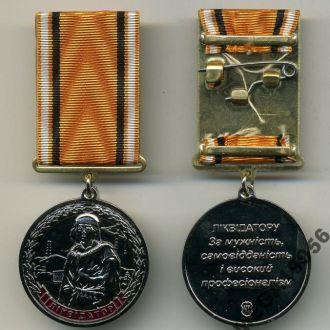 Медаль Ликвидатор последствий ЧАЭС с чистым доко