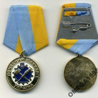Медаль Почетный шахтер с чистым доком Состояние Лю