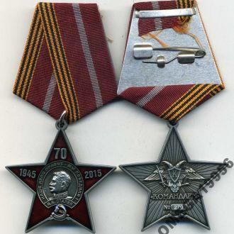 Медаль 70 лет победы над Германией с чистым доком