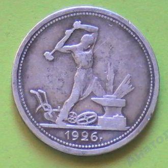 50 Копеек 1926 г ПЛ Полтинник Серебро СССР
