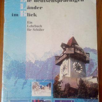 Пособие по немецкому языку  Гусева П.Т.